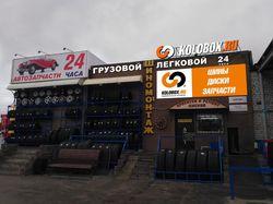 шины в Нижнем Новгороде