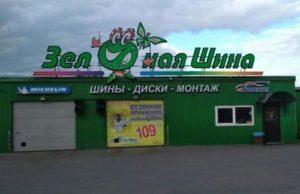 Магазин «Зелёная шина»