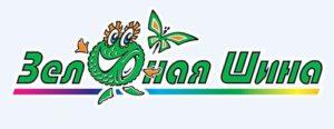 «Зеленая шина»