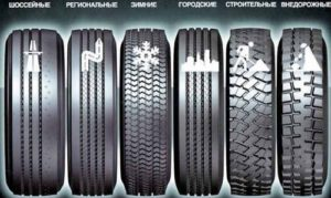 Шины с разным рисунком протектора