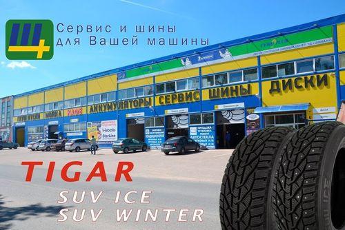 Салон продукции компании Tigar