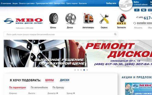Интернет магазин шин и дисков МВО