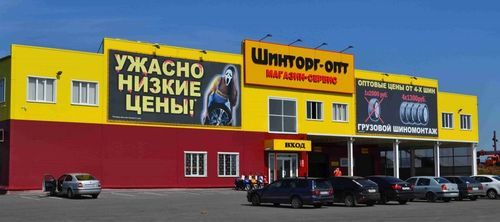 Магазин Шинторг