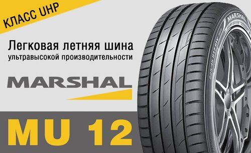 Реклама шины Marshal